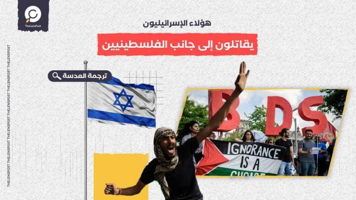 هؤلاء الإسرائيليون يقاتلون إلى جانب الفلسطينيين