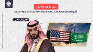 لا مزيد من التدليل.. أميركا للسعودية: المعاملة الخاصة للمملكة بمنظمة التجارة انتهت