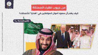 """من جيوب فقراء المملكة.. كيف يهدر آل سعود أموال المواطنين في """"هدايا"""" للأصدقاء؟"""
