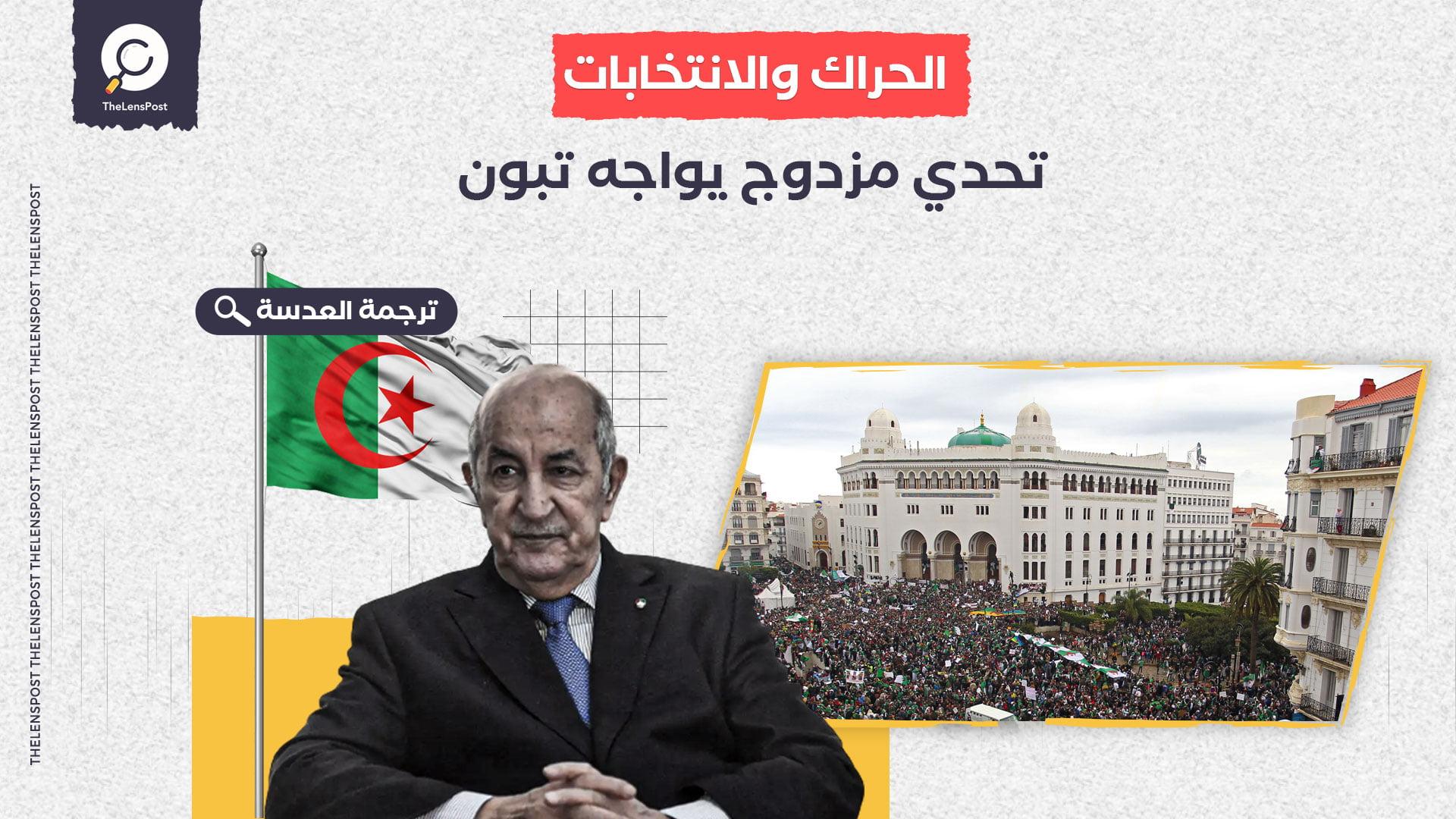 الجزائر: الحراك والانتخابات.. تحدي مزدوج يواجه تبون