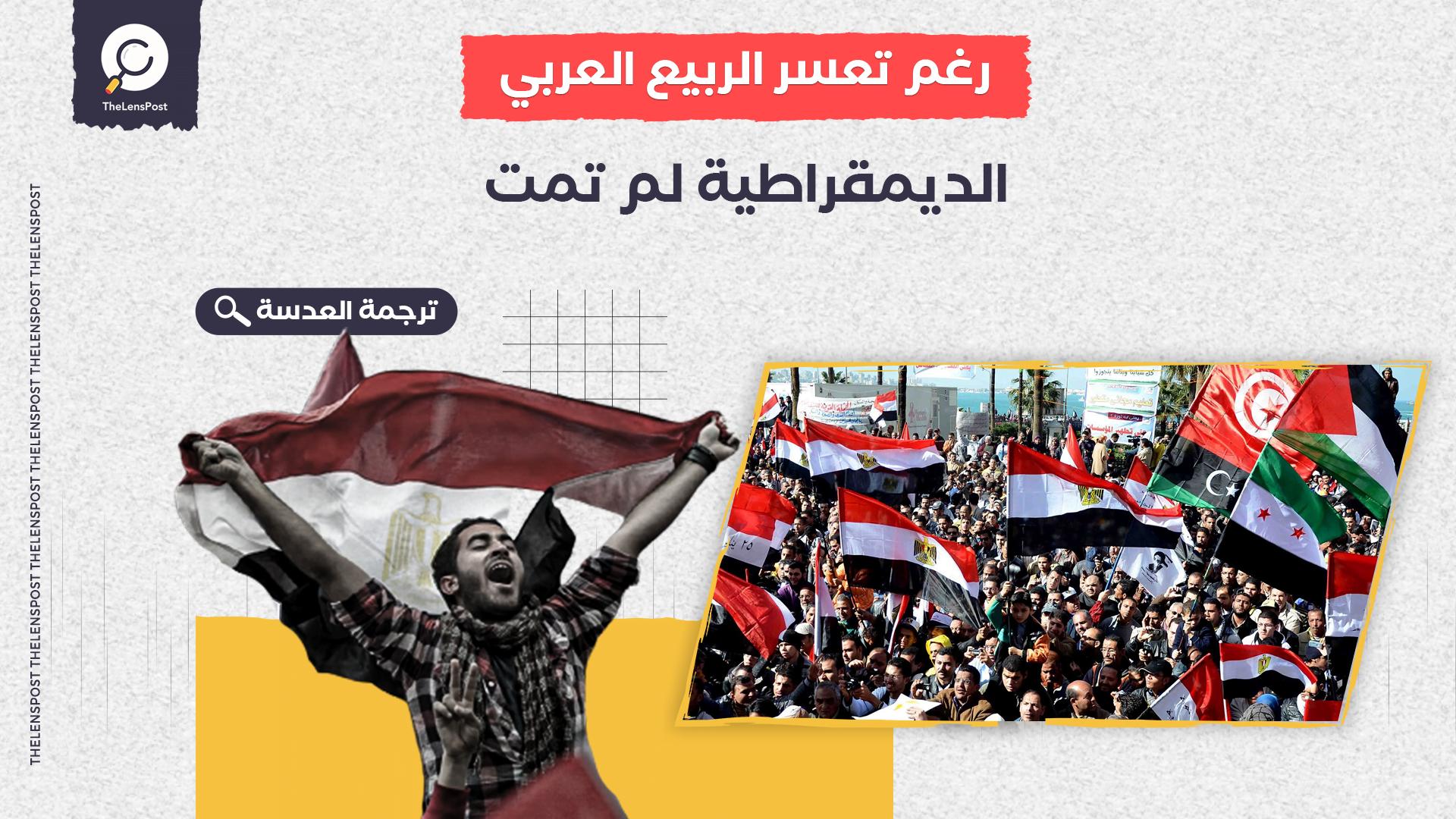 لوبوان: رغم تعسر الربيع العربي.. الديمقراطية لم تمت