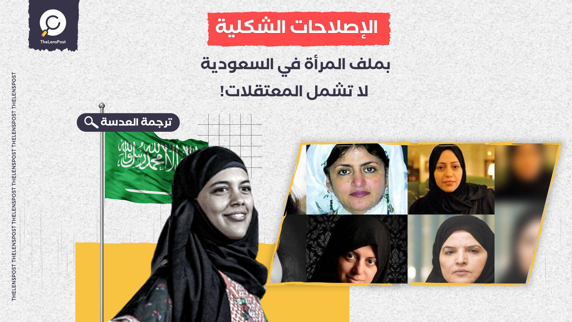 تحليل: الإصلاحات الشكلية بملف المرأة في السعودية لا تشمل المعتقلات!