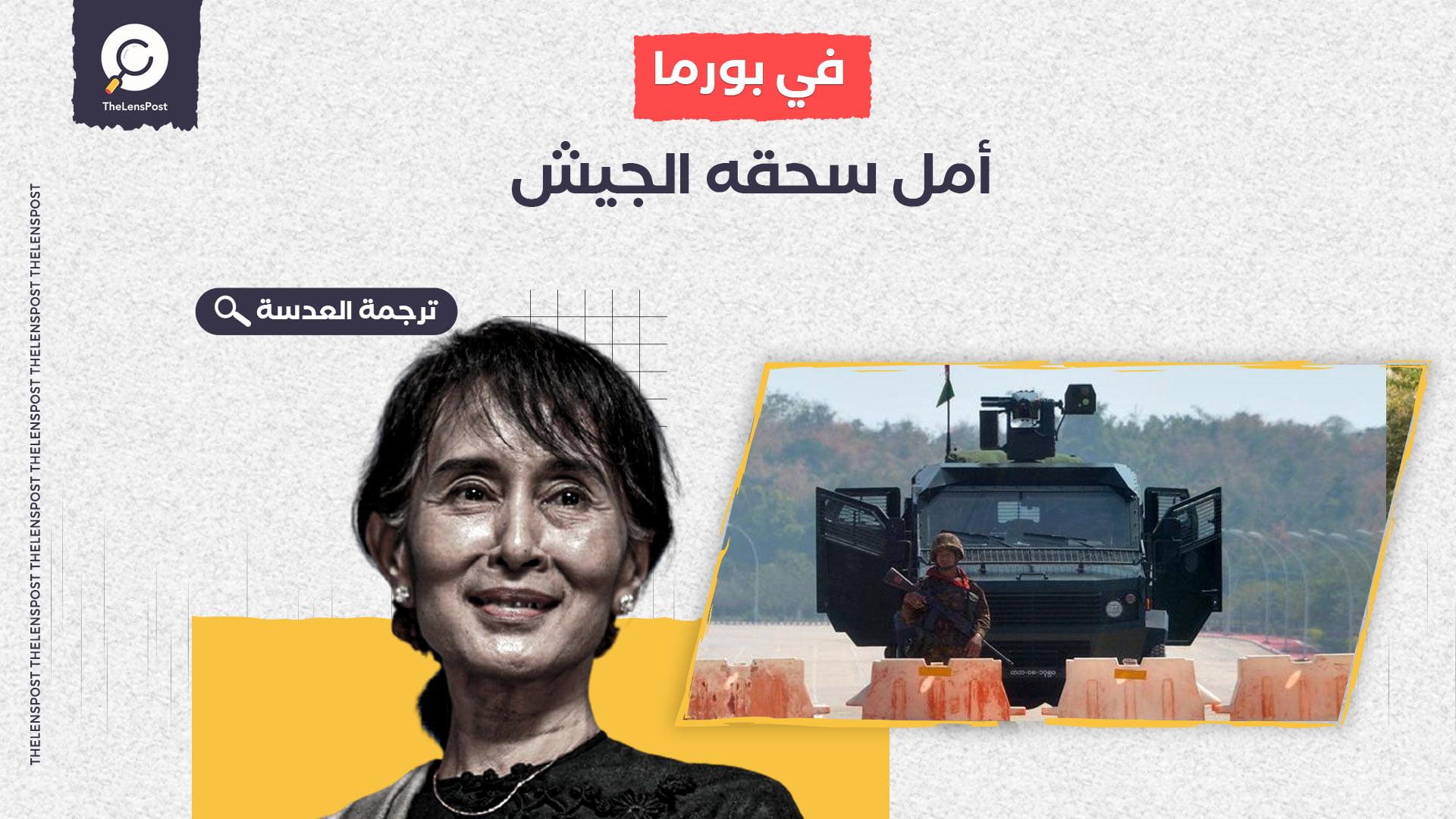 افتتاحية لوموند: في بورما.. أمل سحقه الجيش