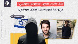 """الغارديان: كيف تسبب تعيين """"جاسوس إسرائيلي"""" في ورطة قانونية لحزب العمال البريطاني؟"""