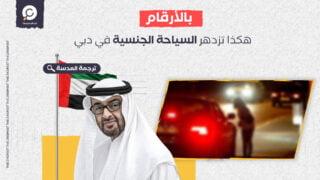 لوموند: بالأرقام.. هكذا تزدهر السياحة الجنسية في دبي