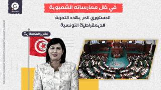 كيف يهدد حزب عبير موسى التجربة الديمقراطية التونسية؟