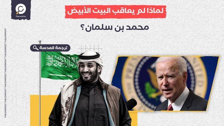 مقتل خاشقجي: لماذا لم يعاقب البيت الأبيض محمد بن سلمان؟