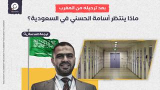 بعد ترحيله من المغرب.. ماذا ينتظر أسامة الحسني في السعودية؟