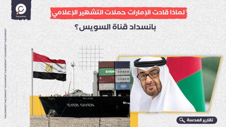 لماذا قادت الإمارات حملات التشهير الإعلامي بانسداد قناة السويس؟
