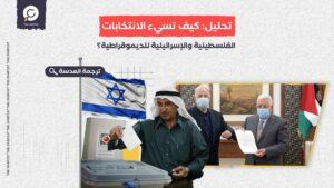 تحليل: كيف تسيء الانتخابات الفلسطينية والإسرائيلية للديموقراطية؟