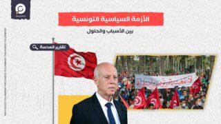 الأزمة السياسية التونسية.. بين الأسباب والحلول
