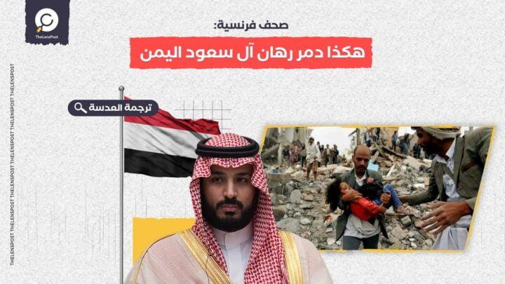 صحف فرنسية: هكذا دمر رهان آل سعود اليمن