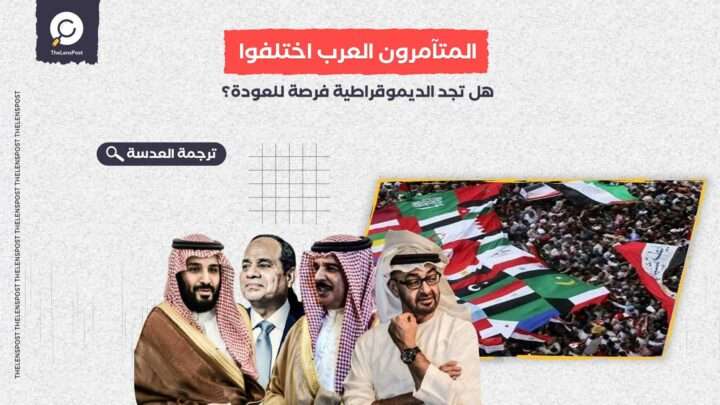المتآمرون العرب اختلفوا .... هل تجد الديموقراطية فرصة للعودة؟