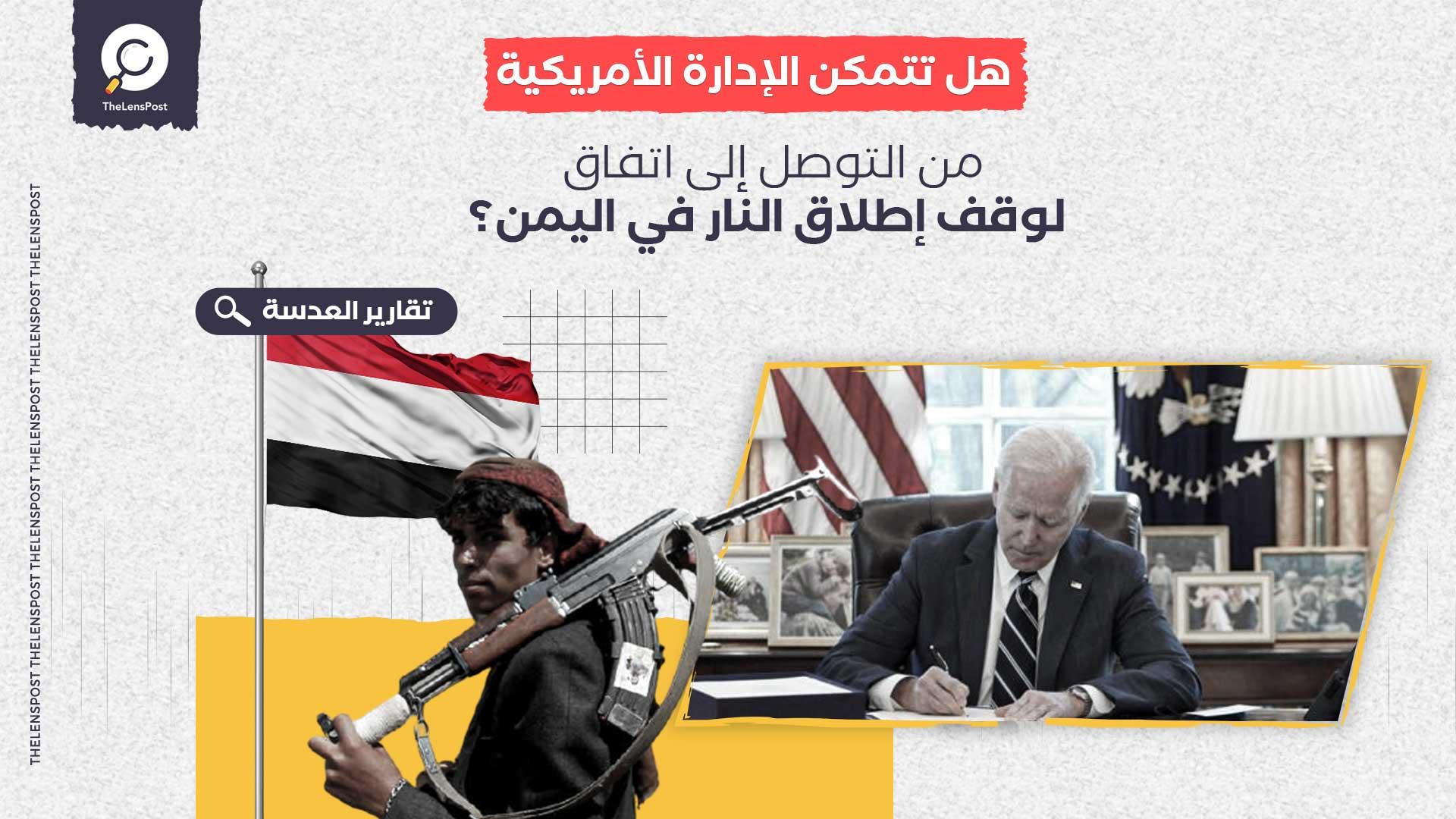 هل تتمكن الإدارة الأمريكية من التوصل إلى اتفاق لوقف إطلاق النار في اليمن؟
