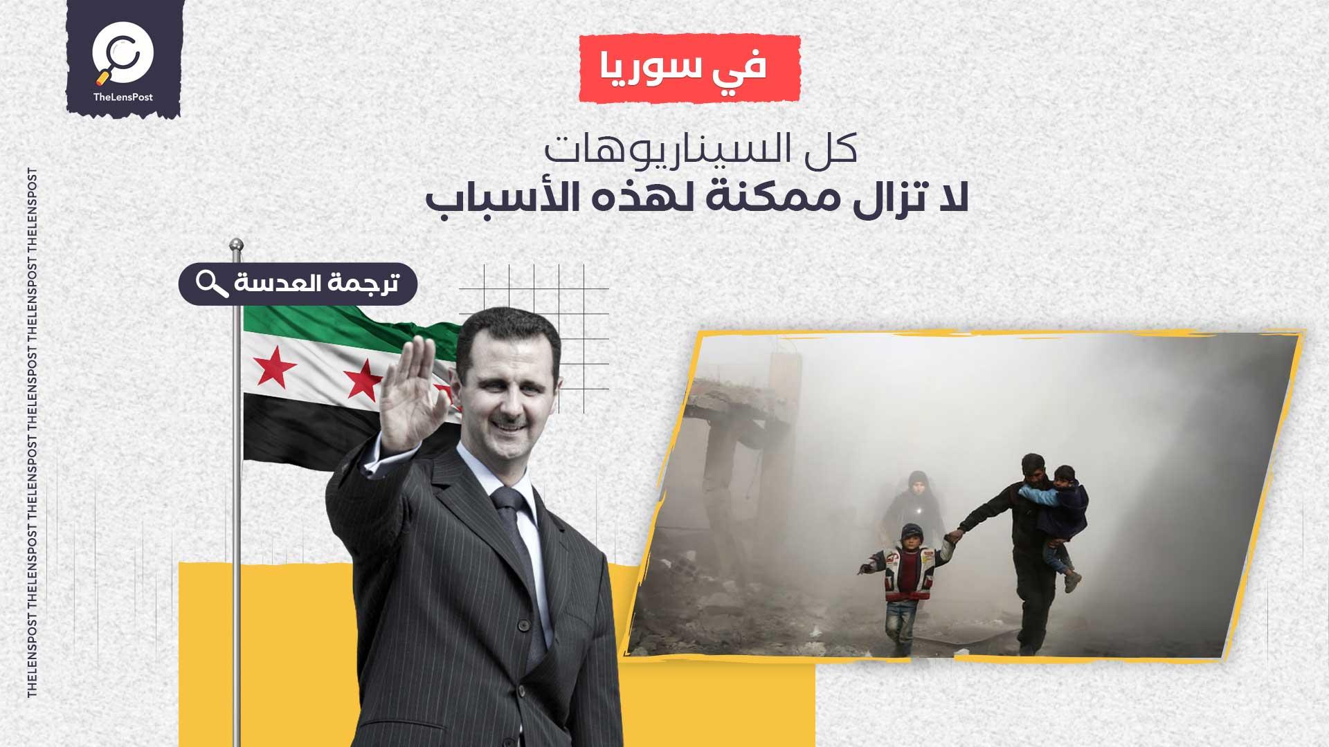لوموند: في سوريا.. كل السيناريوهات لا تزال ممكنة لهذه الأسباب