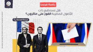 رئاسة فرنسا.. هل تستطيع ذات الأصول المصرية الفوز على ماكرون؟