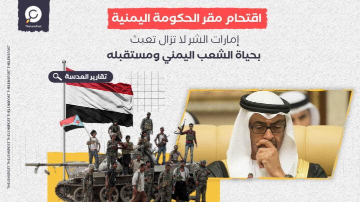 كيف تعبث الإمارات الشر بحياة الشعب اليمني ومستقبله؟