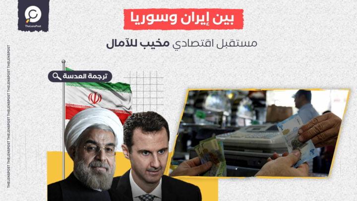 بين إيران وسوريا.. مستقبل اقتصادي مخيب للآمال
