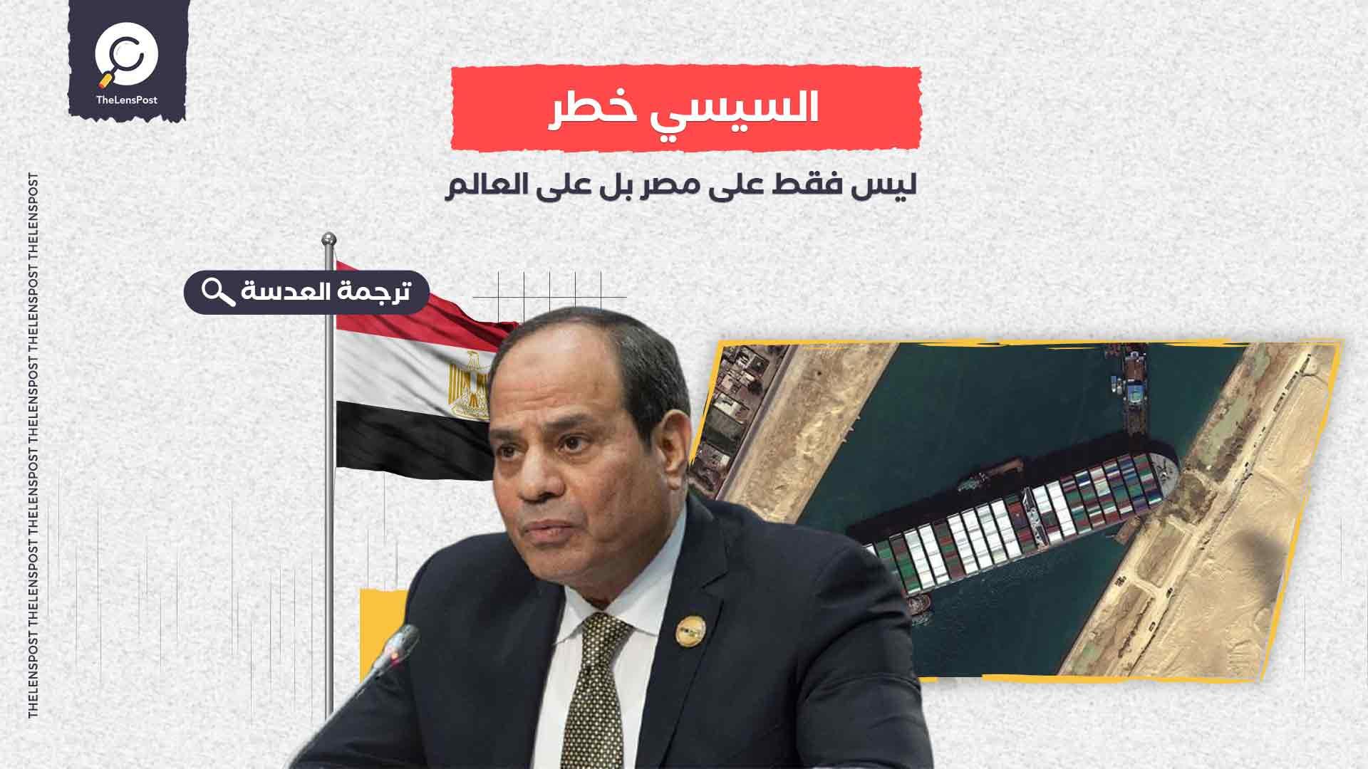 السيسي خطر ليس فقط على مصر بل على العالم