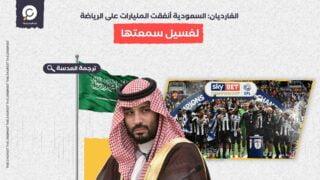 الغارديان: السعودية أنفقت المليارات على الرياضة لغسيل سمعتها