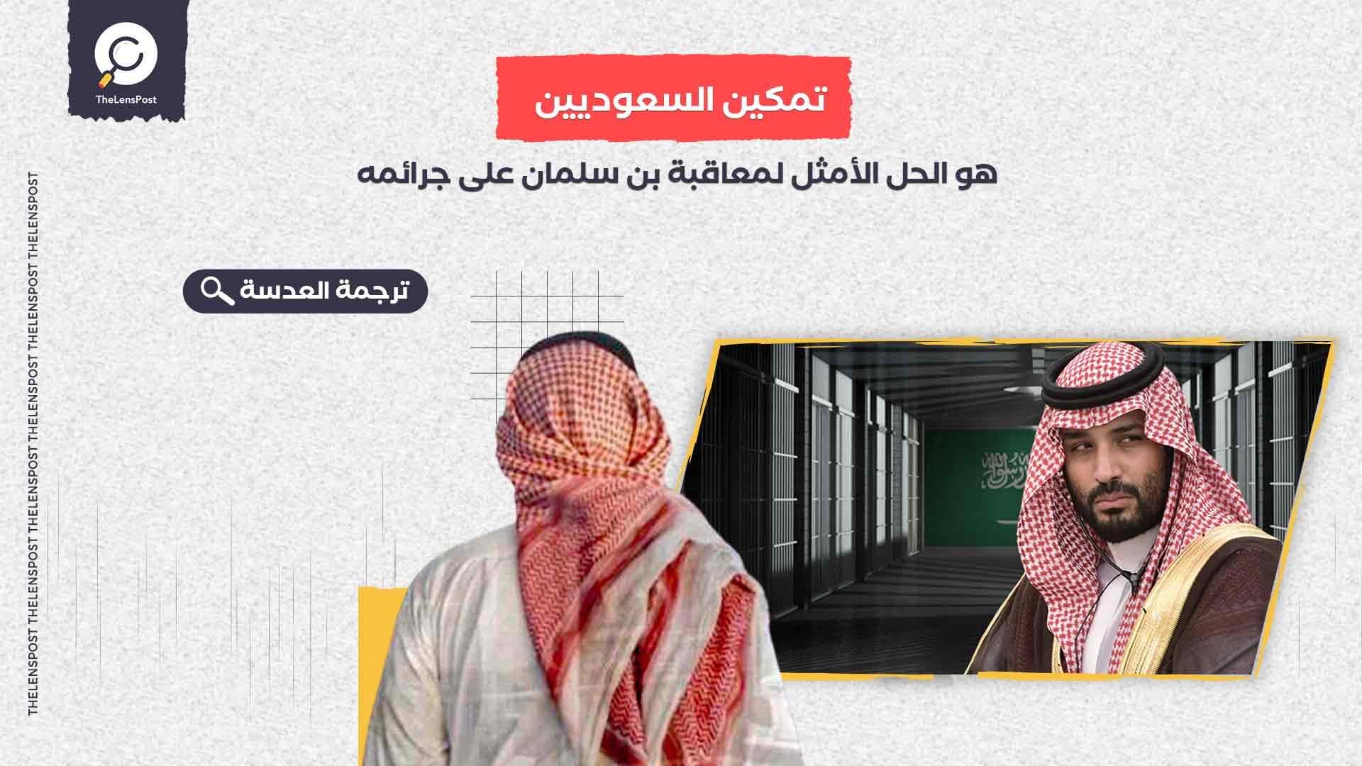 تمكين السعوديين هو الحل الأمثل لمعاقبة بن سلمان على جرائمه