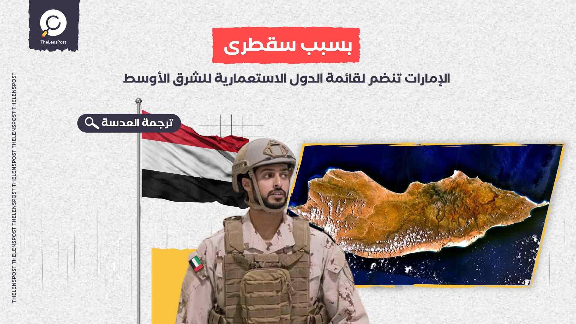 بسبب سقطرى.. الإمارات تنضم لقائمة الدول الاستعمارية للشرق الأوسط