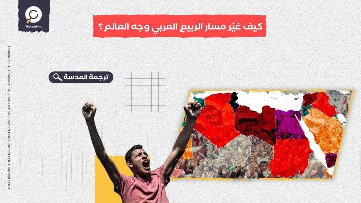 ألونكونتر الفرنسية: كيف غيّر مسار الربيع العربي وجه العالم؟