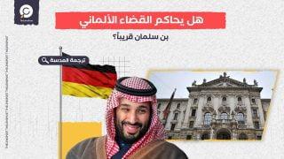 هل يحاكم القضاء الألماني بن سلمان قريباً؟