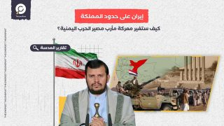 إيران على حدود المملكة.. كيف ستغير معركة مأرب مصير الحرب اليمنية؟