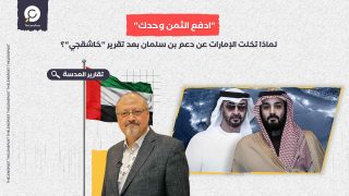 """""""ادفع الثمن وحدك"""".. لماذا تخلت الإمارات عن دعم بن سلمان بعد تقرير """"خاشقجي""""؟"""