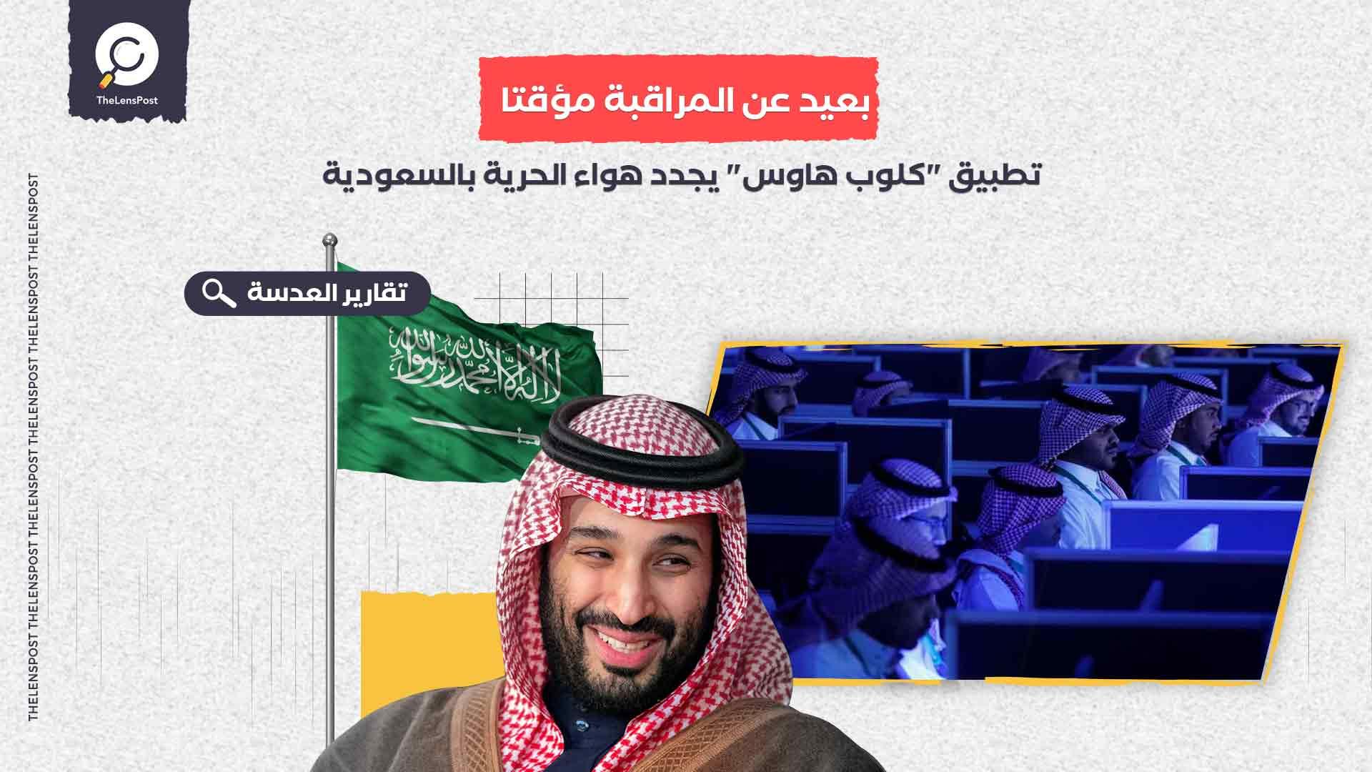 """بعيد عن المراقبة مؤقتا.. تطبيق """"كلوب هاوس"""" يجدد هواء الحرية بالسعودية"""