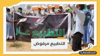 حزب موريتاني يجدد رفضه للتطبيع مع الاحتلال الإسرائيلي