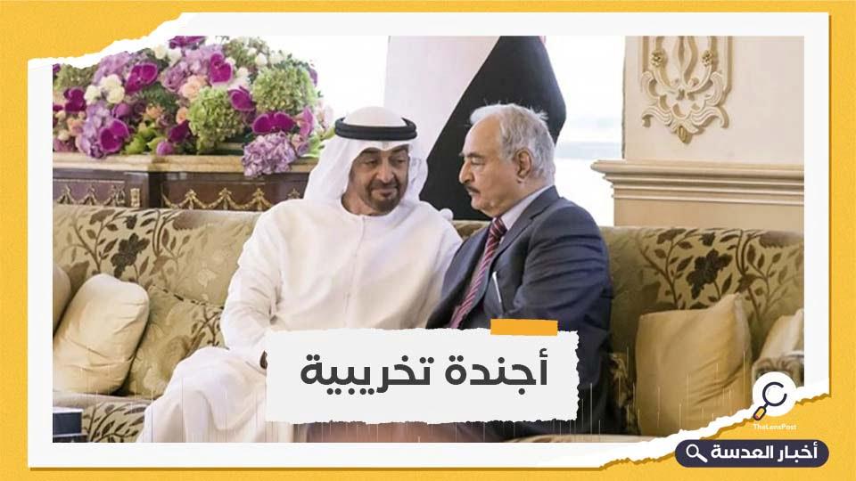 رغم المسار السياسي.. الإمارات تستمر في دعمها لمعسكر حفتر