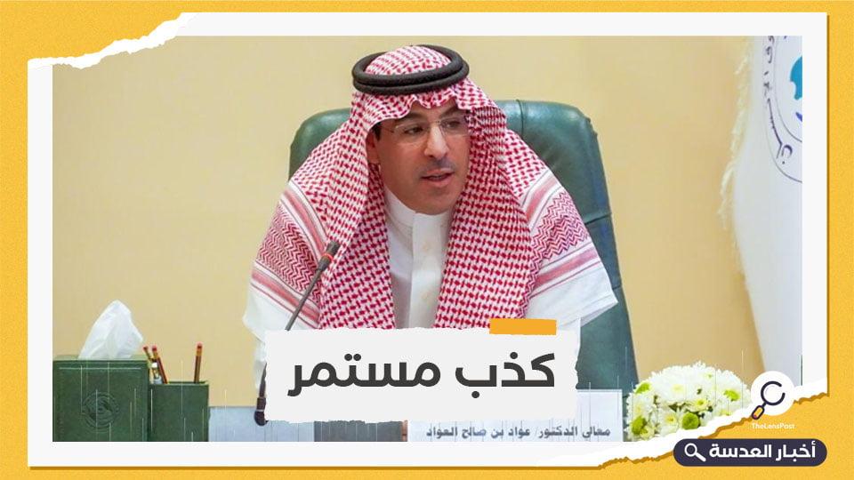 رئيس مجلس حقوق الإنسان السعودي ينفي تهديد مقررة الأمم المتحدة بالقتل