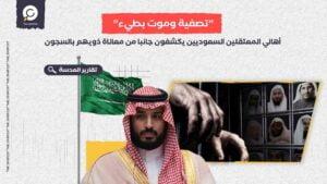 """""""تصفية وموت بطيء"""".. أهالي المعتقلين السعوديين يكشفون جانبا من معاناة ذويهم بالسجون"""