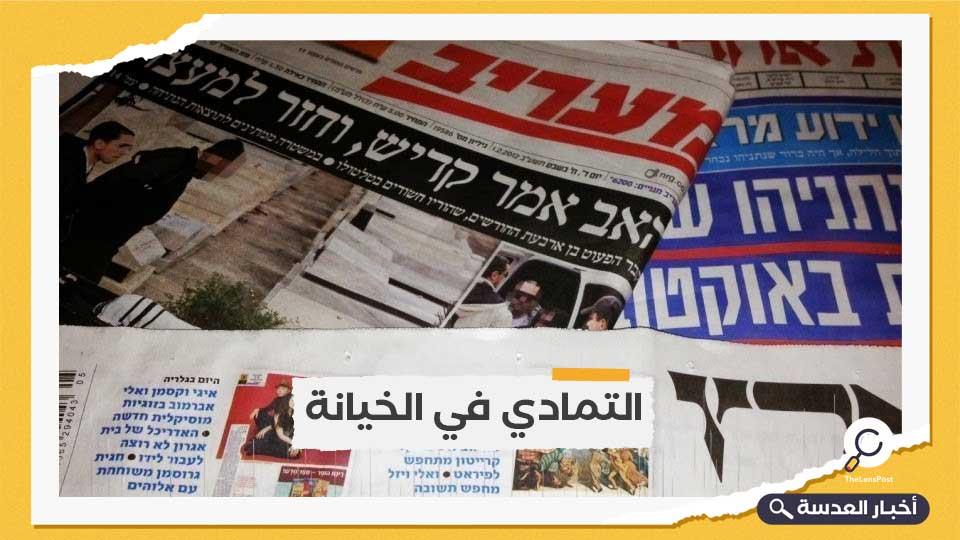 تماديًا في الخيانة.. صحيفة إماراتية تعيّن إسرائيلية ضمن طاقمها