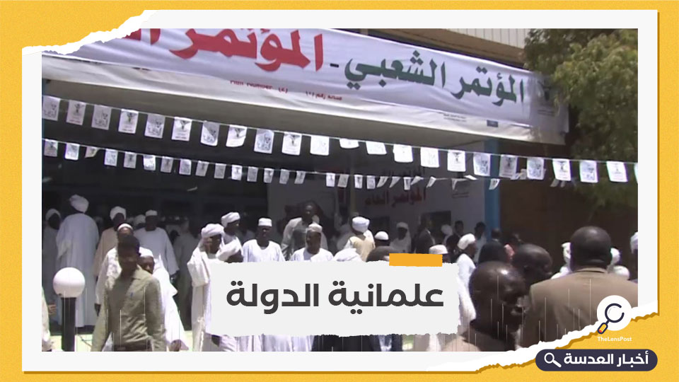 السودان.. حزب المؤتمر الشعبي يرفض علمانية الدولة