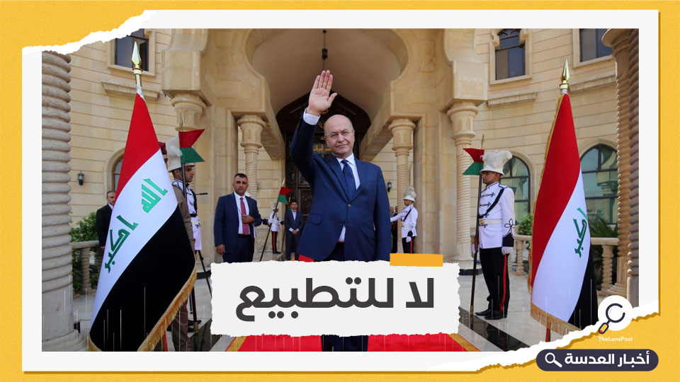 الرئاسة العراقية تنفي عزمها التطبيع مع الكيان الصهيوني