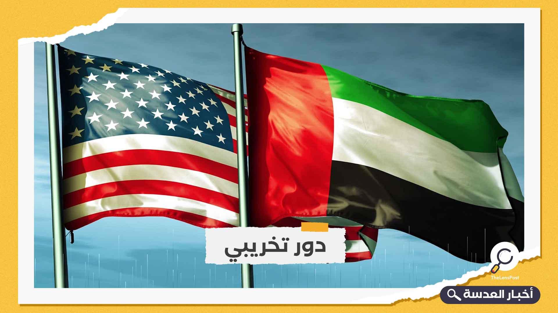"""""""بلومبرغ"""": تراجع في السياسات الخارجية الإماراتية"""