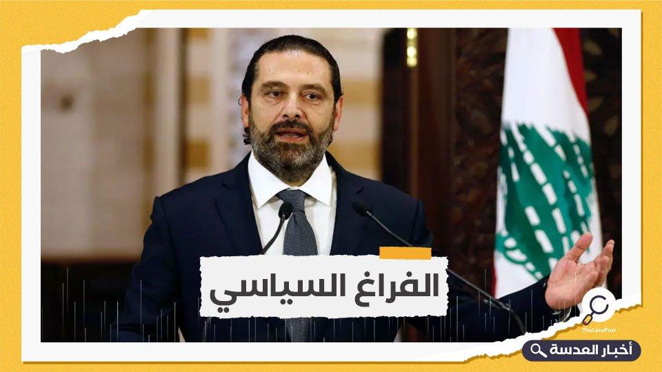 لبنان.. الحريري ينشر نموذجًا يقول إنه من الرئاسة.. والأخيرة تُكَذّبه
