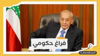 رئيس البرلمان: لبنان كله بخطر إذا لم تتألف حكومة