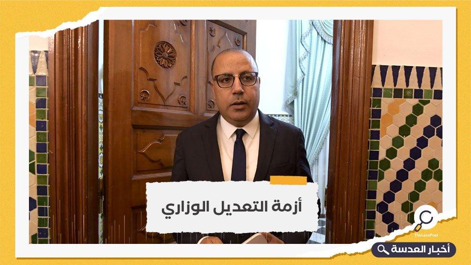 تونس.. المشيشي يعلن أنه لن يستقيل من رئاسة الحكومة