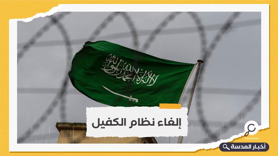هل يتم إلغاء نظام الكفيل في السعودية؟