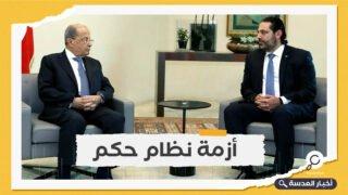 بين عون والحريري.. متى ستقدم الطبقة السياسية الحاكمة مصلحة الشعب؟