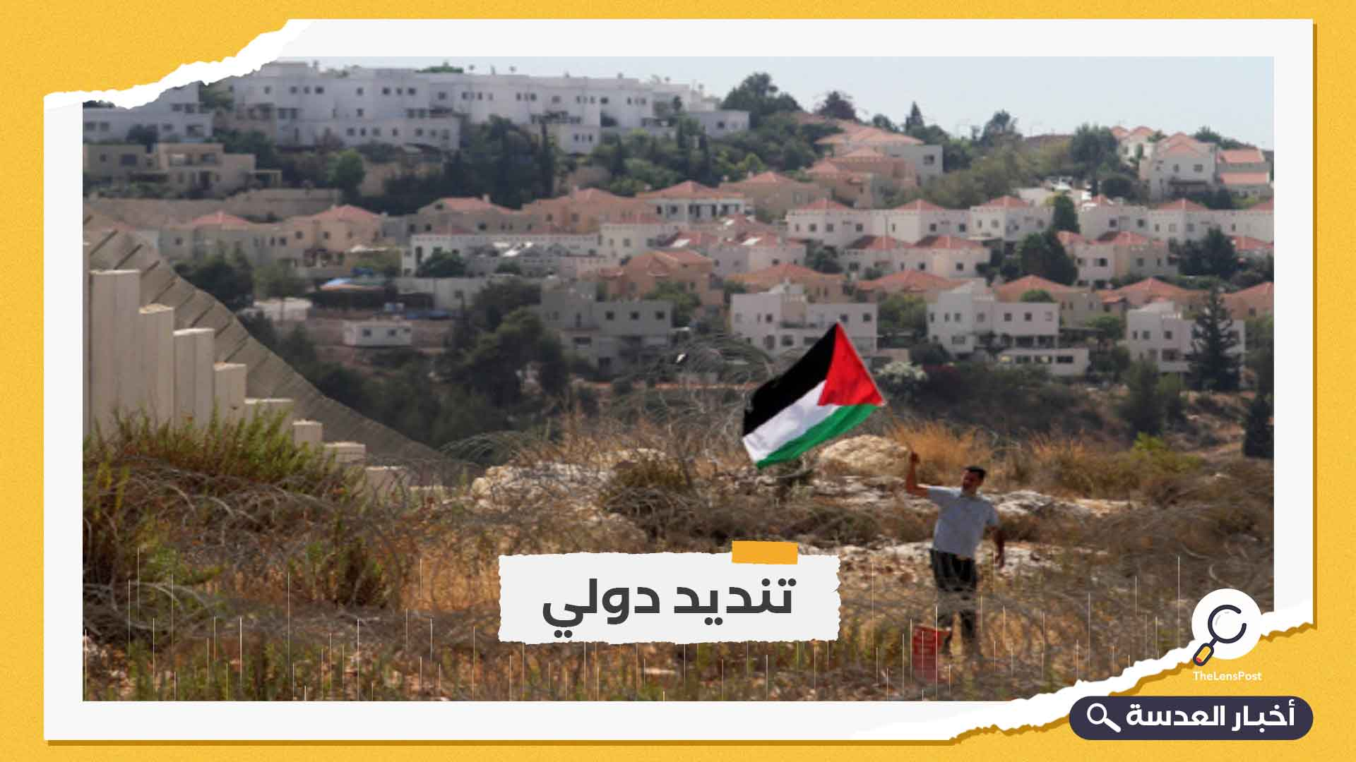 442 برلمانيًا أوروبيًا يدعون لوقف الاستيطان الإسرائيلي