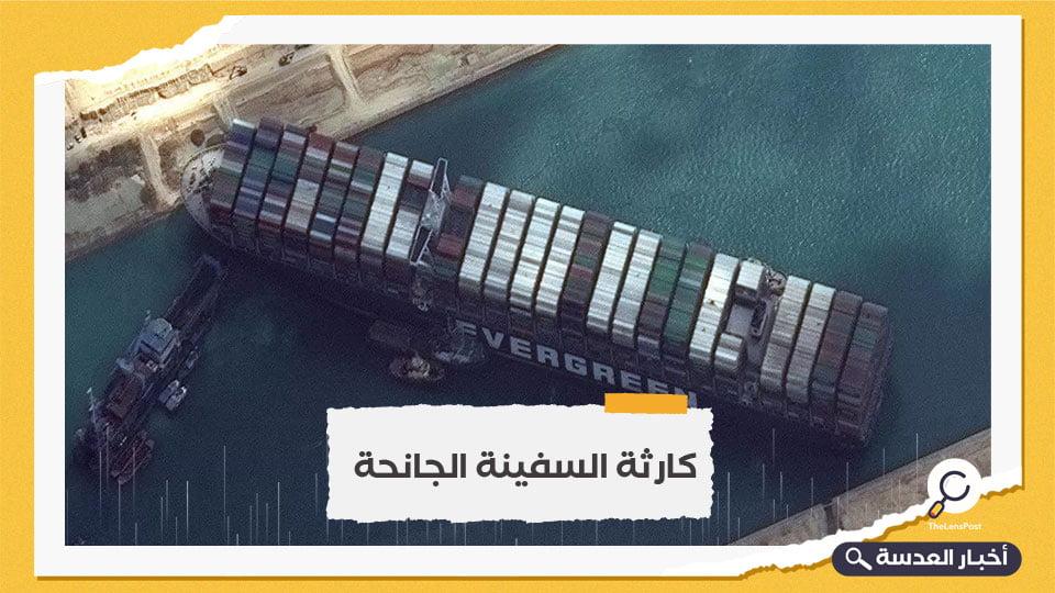 مسؤول مصري: كنا قريبين من الحل لولا حدوث جزر في مياه القناة
