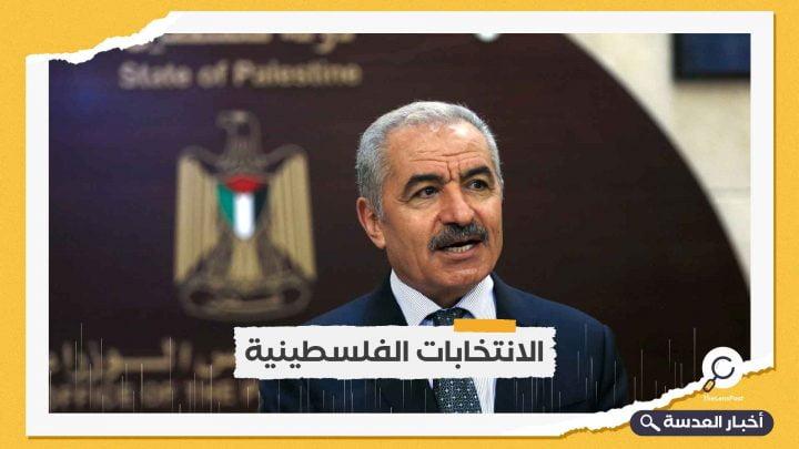 """فلسطين.. عباس يصدر مرسومًا بتشكيل """"محكمة الانتخابات"""""""