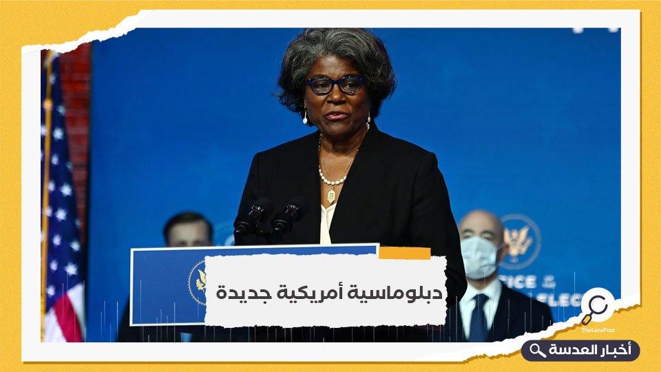 سفيرة الولايات المتحدة لدى الأمم المتحدة: واشنطن تعيد فتح قنوات الاتصال الدبلوماسية مع فلسطين