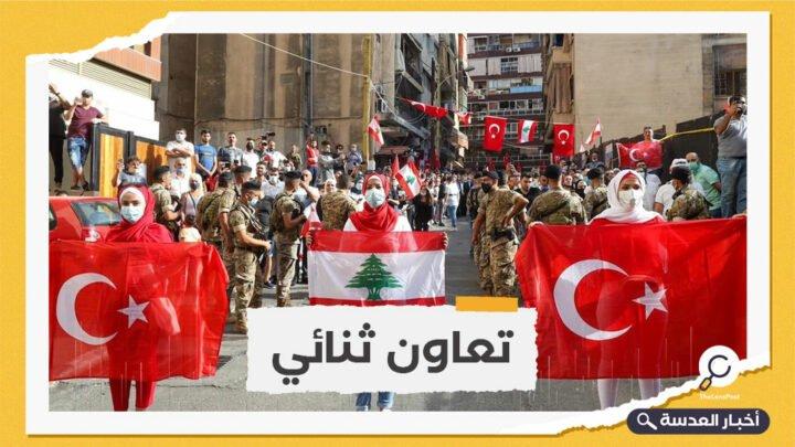 تركيا تتعهد بتعزيز العلاقات مع لبنان في كافة المجالات