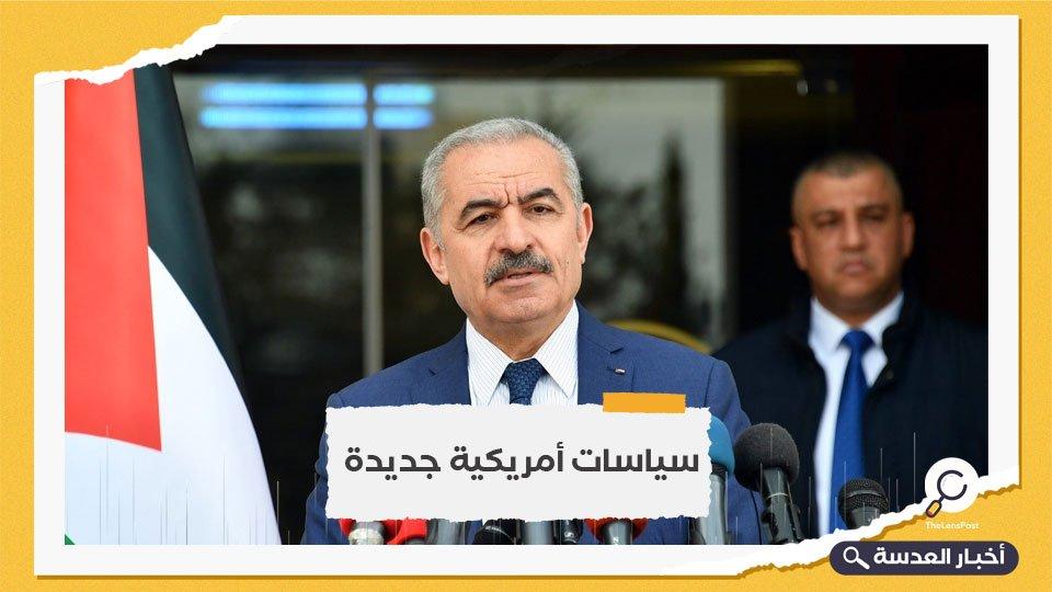 رئيس الحكومة الفلسطينية يرحب باستئناف المساعدات الأمريكية بعد عهدة ترامب